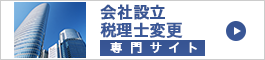 会社設立/税理士変更専門サイト
