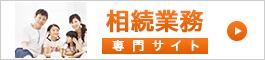 相続業務専門サイト